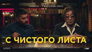 Тимати feat. Григорий Лепс - С чистого листа (Премьера клипа, 2020)