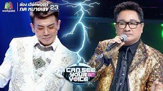 หมากัด - เอกชัย ศรีวิชัย Feat.ต้นเก้า | I Can See Your Voice -TH