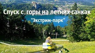 Экстрим-парк, спуск с горы на летних санках, супер-скорость!
