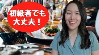 レストラン英会話l食事中&食事後に突然聞かれる質問の答え方[#152]