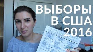 Выборы в США 2016. За что мы голосуем в Калифорнии