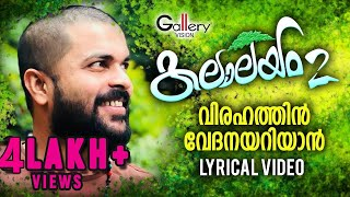 Virahathin Vedana Ariyan│Kalalayam 2│Lyrical Video│New Malayalam Album Song