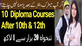 Top 10 Diploma Courses after 10th and 12th in Pakistan | Scope | Salary