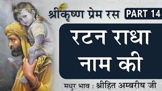 रटन राधा नाम की | Shree Krishna Prem Ras | Part 14 | Shree Hita Ambrish Ji | New Delhi