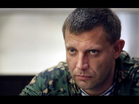 Александр Захарченко поставил точку в демилитаризации, предложенной Киевом
