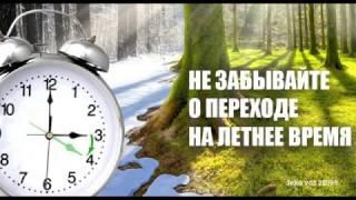 Перевод часов 26.03.17 в Украине/ Переход на летнее время.
