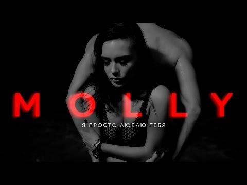 Molly - Я Просто Люблю Тебя