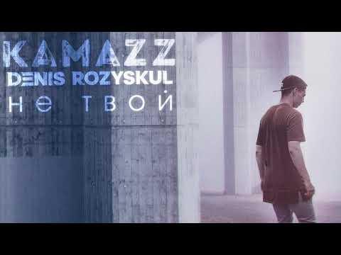 Kamazz (Денис Розыскул) - Не твой (2019)