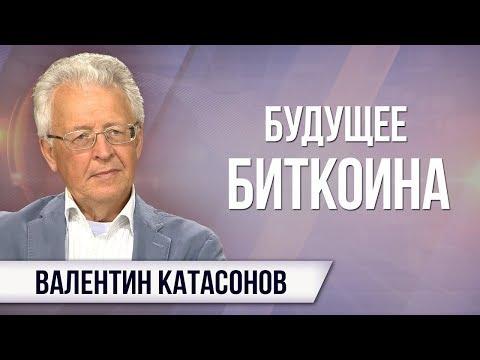 ШОК!! Валентин Катасонов - биткоины, кто и для чего??Даркнет