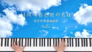 너의 이름은(君の名は) - 전전전세(前前前世) piano cover
