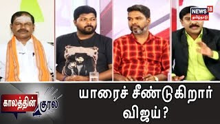 Kaalaththin Kural: இது CM ஏரியா - யாரைச் சீண்டுகிறார் விஜய்? | Bigil | Vijay | 25.10.2019