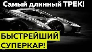 Самый быстрый супер кар и обзор обновления Gran Turismo Sport!