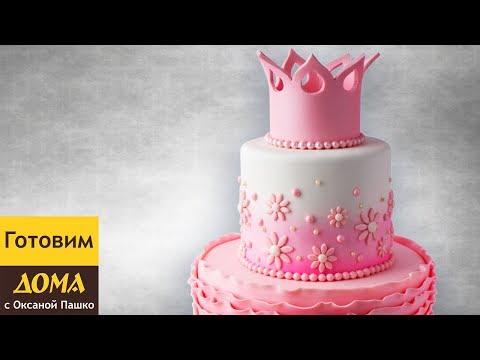 Как украсить торт короной