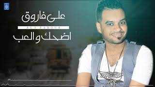 Ali Farouk - Edhak We Elaab   علي فاروق - أضحك و ألعب