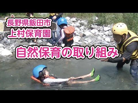 上村保育園PR動画1 自然保育の取り組み