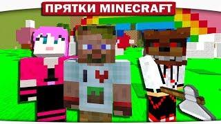 СЕКРЕТ РАДУГИ - FNAF ПРЯТКИ МАЙНКРАФТ #141