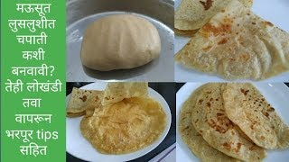मऊ कणिक, लुसलुशीत घडीची पोळी तेही लोखंडी तव्यात? छोट्या - छोट्या tips सहित। चपाती। chapati