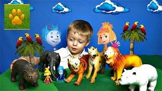 Животные для Детей с Фиксиками Симка и Нолик  Детям про животных Видео для детей Lion Boy