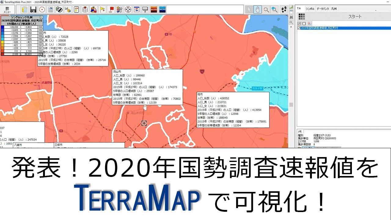 「TerraMap web」 操作デモンストレーション