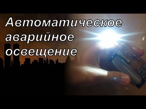 Аварийное освещение на случай отключения света
