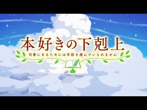 本好きの下剋上(2期)