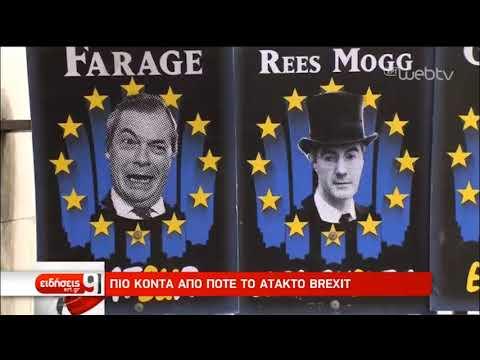 Πολιτικό χάος δίχως τέλος για το Brexit | 02/04/19 | ΕΡΤ