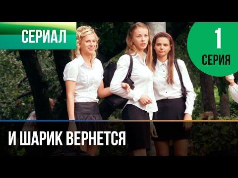 ▶️ И шарик вернется 1 серия - Мелодрама   Фильмы и сериалы - Русские мелодрамы видео