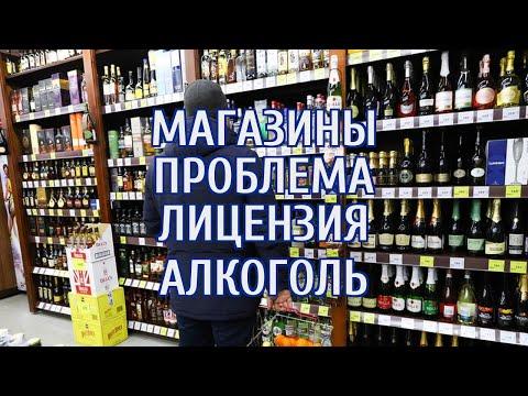 🔴 Крупнейшим торговым сетям массово отказывают в лицензии на алкоголь