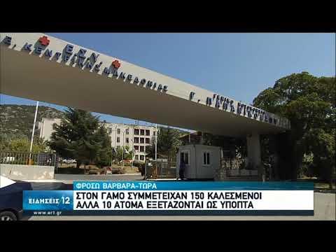 Δυτ.Μακεδονία | Τουλάχιστον 3 κρούσματα μετά απο γαμήλιο γλέντι | 31/07/2020 | ΕΡΤ