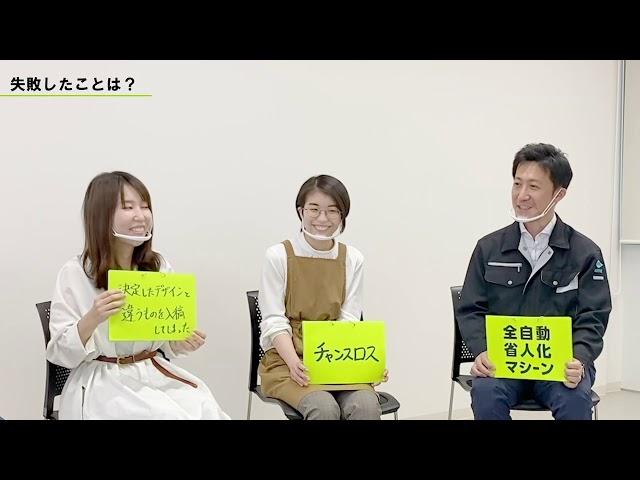 【株式会社田井屋】新卒採用 座談会 (会社紹介)