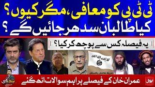 Why PM Imran Khan Offers General Amnesty to TTP? | Tabdeeli with Ameer Abbas | BOL News