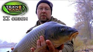 Смотреть онлайн Рыбалка поздней осенью на карпа