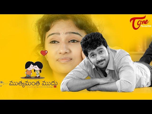 Muthyamantha Muddu Telugu Short Film 2017 | Chaanakya