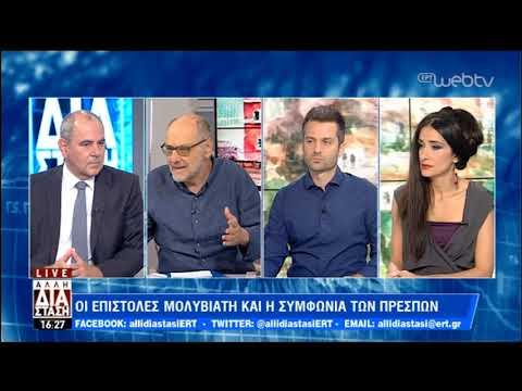 Το πολιτικό τραπέζι της Άλλης Διάστασης   04/07/2019   ΕΡΤ