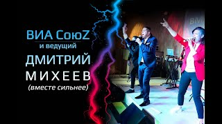 ВИА СоюZ и ведущий Дмитрий Михеев