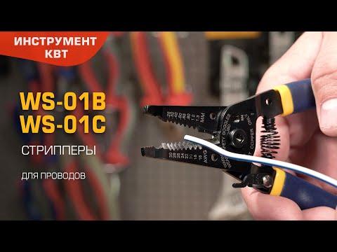 Стрипперы WS-01B/WS-01C