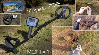 Я купил Тёрку 705! Первый КОП с металлоискателем Minelab X-Terra 705.