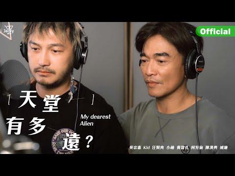 天堂有多遠? - 吳宗憲 MV