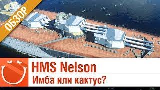 HMS Nelson - Имба или кактус? - World of warships