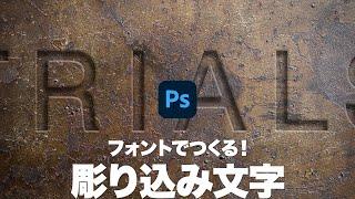 【Photoshop講座】フォントでつくる!錆びた金属板の彫り込み文字【2021】