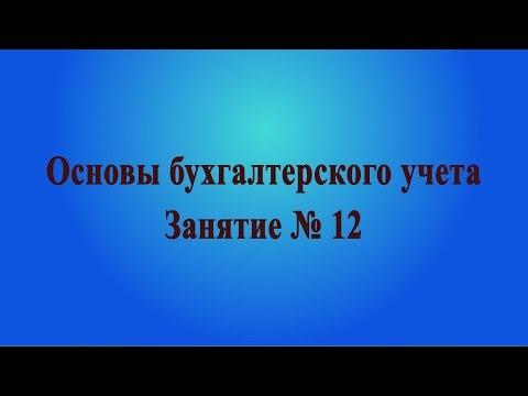 Занятие № 12. Акциз