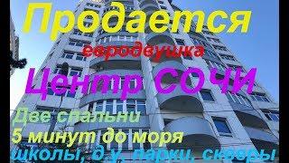 Продается евродвушка, квартира М... Сочи. ЖК Первомайская 13. Центр