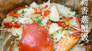 田园时光美食让你不顾吃相的荷香蒸蟹饭steamedcrabrice中文版