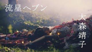 大森靖子「流星ヘブン[零]」MusicVideo