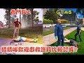 【GTA5 vs 看門狗2】猜猜哪款遊戲的救護人員比較認真? GTA5 VS Watch Dogs 2