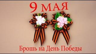 Брошь на 9 Мая ко Дню Победы из лент своими руками.