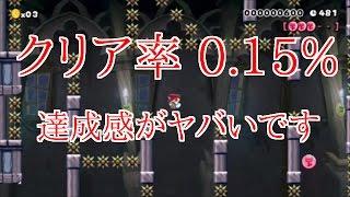 【マリオメーカー】実況 激ムズ クリア率0.15% 壁キック コース!