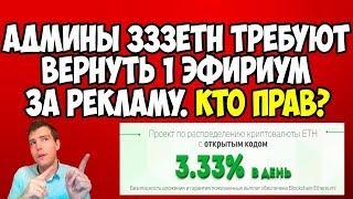Админы 333eth требуют вернуть 1 эфириум за рекламу. Кто прав?