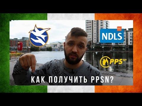РАБОТА В ИРЛАНДИИ #1: Как получить PPSN?