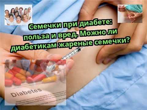 Какие лекарства от давления диабетикам